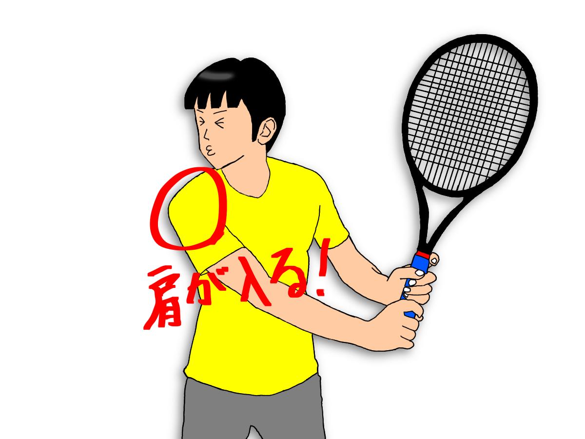テニスのバックハンドでストロークで、ラケットを立てると肩が入る。
