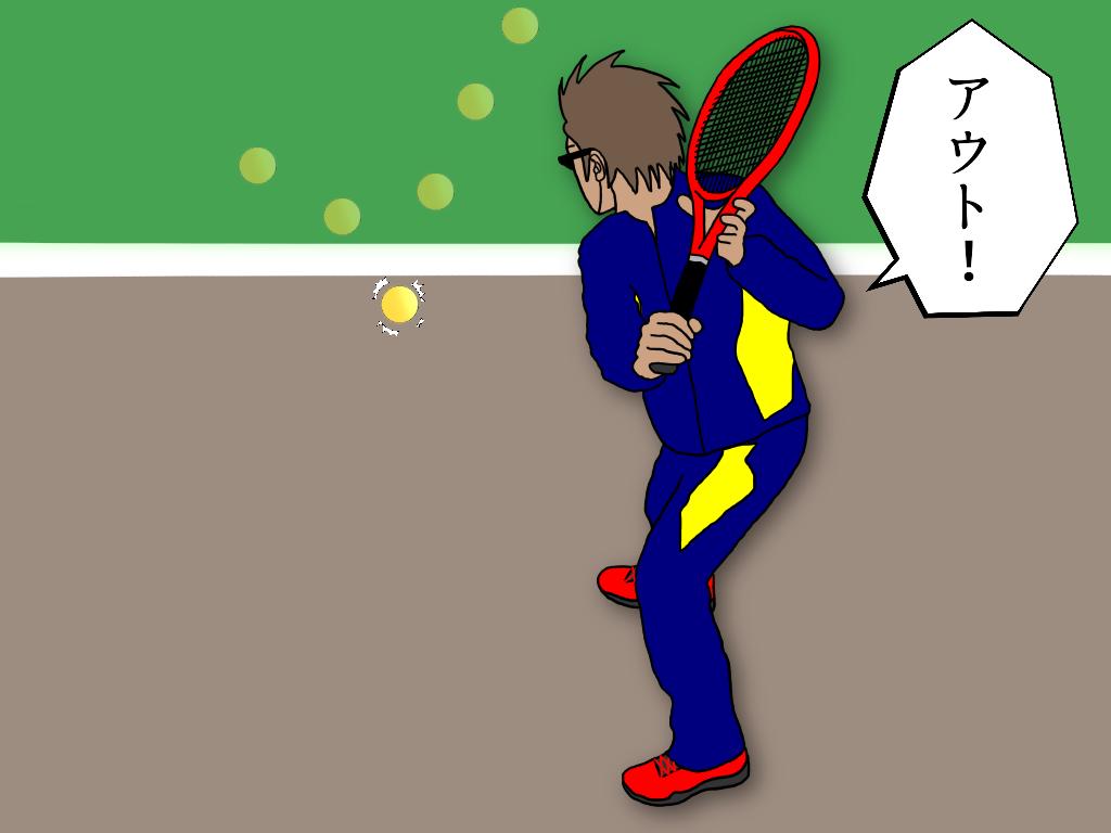 テニスの試合(草トーナメント)では正確なジャッジを目指すべき