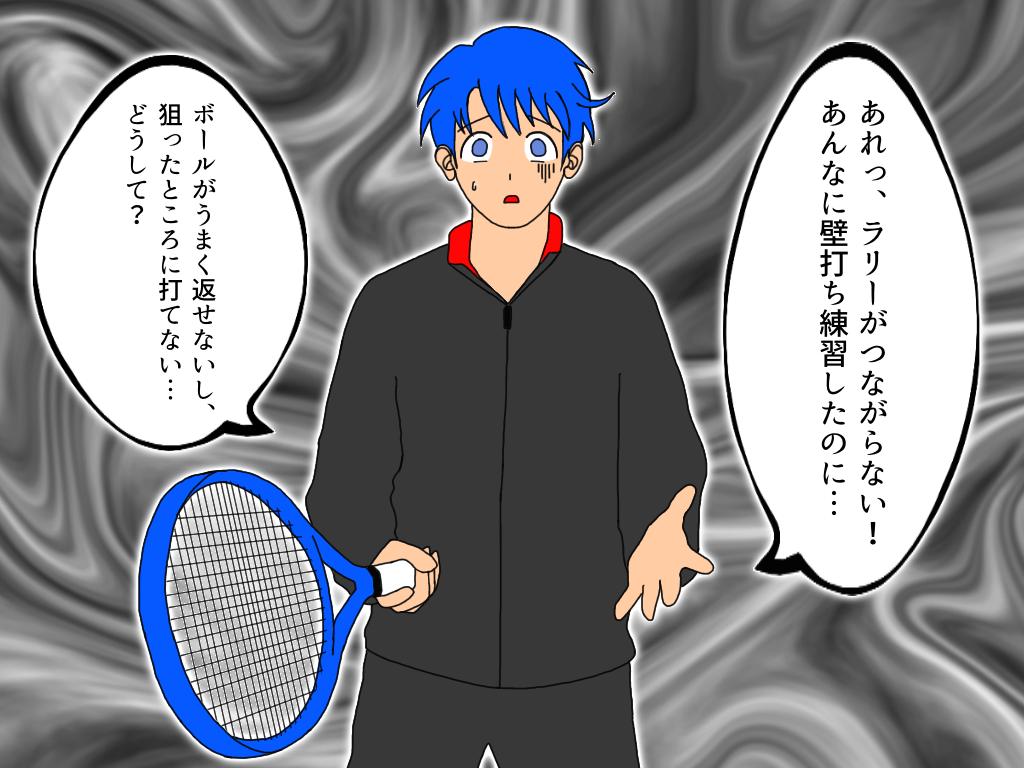 テニスの壁打ち練習をしてもラリーがつながらない理由