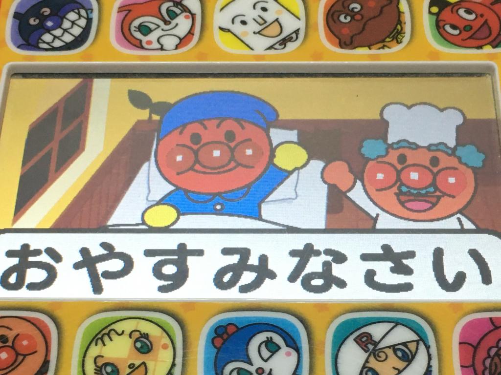 【アンパンマンパッド】おすすめのアプリ